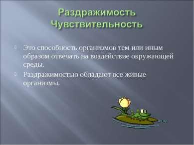 Это способность организмов тем или иным образом отвечать на воздействие окруж...