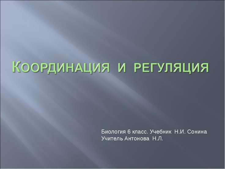 Биология 6 класс. Учебник Н.И. Сонина Учитель Антонова Н.Л.