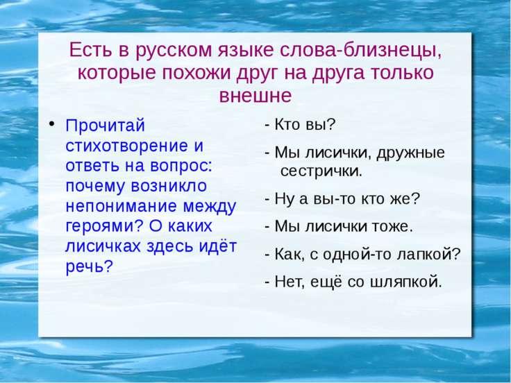 Есть в русском языке слова-близнецы, которые похожи друг на друга только внеш...