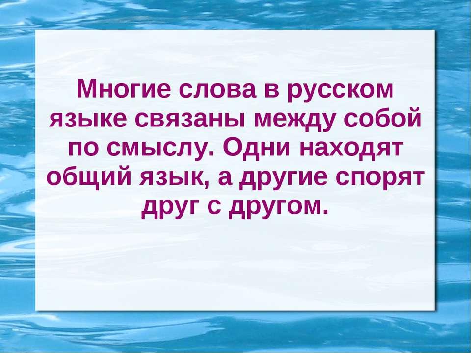 Многие слова в русском языке связаны между собой по смыслу. Одни находят общи...