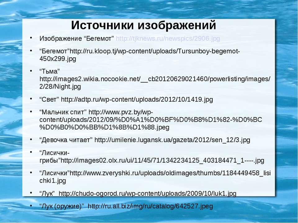 """Источники изображений Изображение """"Бегемот"""" http://tjknews.ru/newspics/2906.j..."""