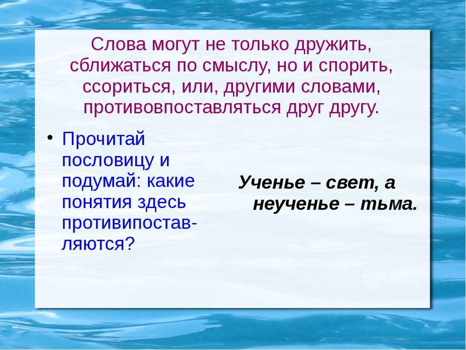 Слова могут не только дружить, сближаться по смыслу, но и спорить, ссориться,...
