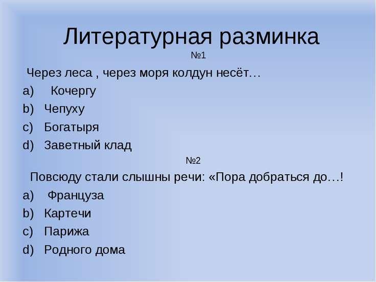 Литературная разминка №1 Через леса , через моря колдун несёт… Кочергу Чепуху...