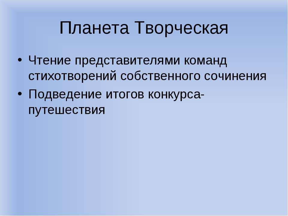 Планета Творческая Чтение представителями команд стихотворений собственного с...