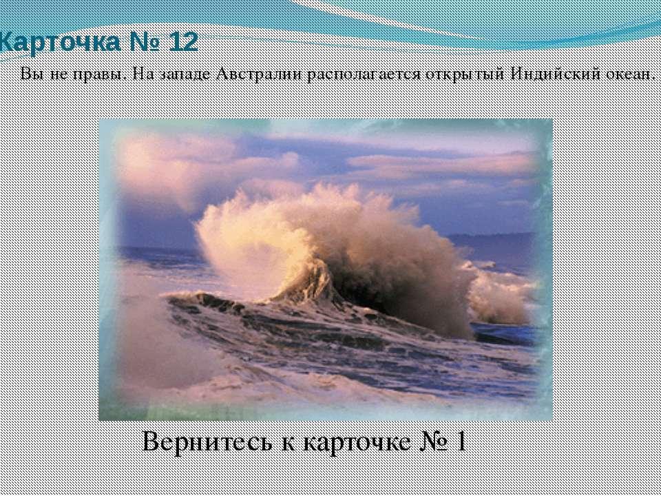 Карточка № 25 Действительно, Большой Барьерный риф расположен на северо-восто...