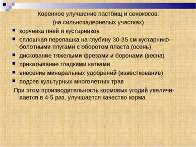 Коренное улучшение пастбищ и сенокосов: (на сильнозадернелых участках) корчев...
