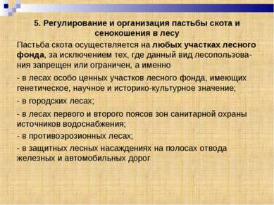 5. Регулирование и организация пастьбы скота и сенокошения в лесу Пастьба ско...