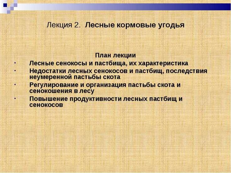 Лекция 2. Лесные кормовые угодья План лекции Лесные сенокосы и пастбища, их х...