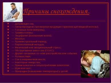 Причины снохождения. — Депривация сна; — Гипертиреидизм (чрезмерная продукция...