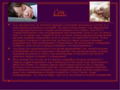 Сон. Сон, как известно, не является единым состоянием организма и состоит из ...