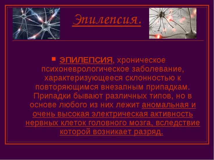 Эпилепсия. ЭПИЛЕПСИЯ, хроническое психоневрологическое заболевание, характери...