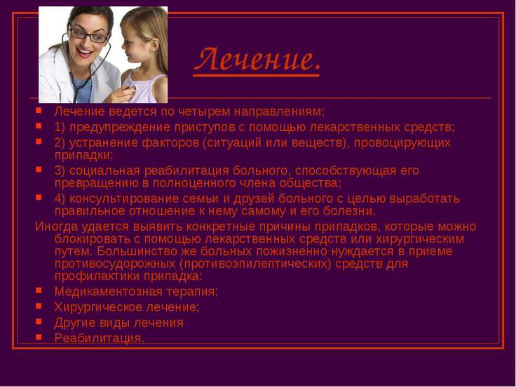 Лечение. Лечение ведется по четырем направлениям: 1) предупреждение приступов...