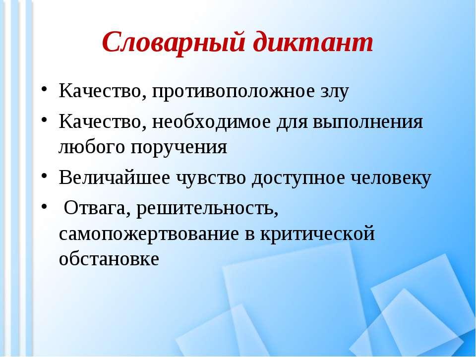 Словарный диктант Качество, противоположное злу Качество, необходимое для вып...
