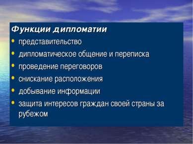 Функции дипломатии представительство дипломатическое общение и переписка пров...