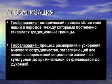 ГЛОБАЛИЗАЦИЯ Глобализация - исторический процесс сближения наций и народов, м...