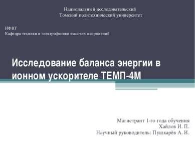 Исследование баланса энергии в ионном ускорителе ТЕМП-4М Магистрант 1-го года...