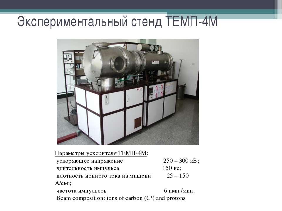 Экспериментальный стенд ТЕМП-4М Параметры ускорителя ТЕМП-4M: ускоряющее напр...