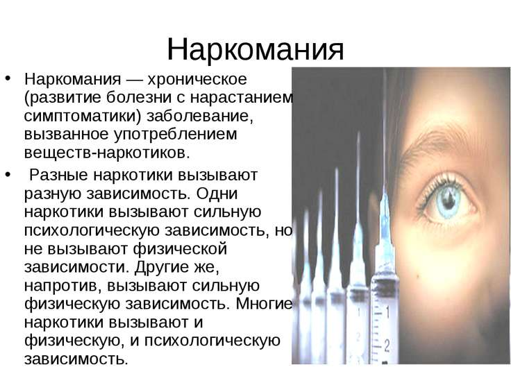 Наркомания Наркомания — хроническое (развитие болезни с нарастанием симптомат...