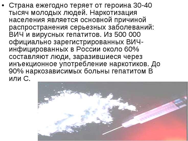 Страна ежегодно теряет от героина 30-40 тысяч молодых людей. Наркотизация нас...