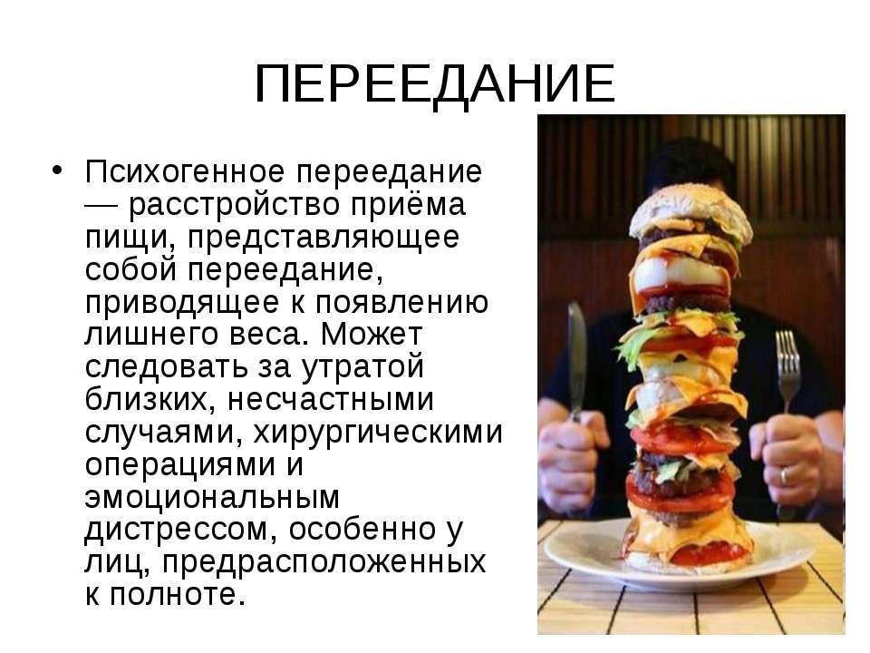 ПЕРЕЕДАНИЕ Психогенное переедание — расстройство приёма пищи, представляющее ...