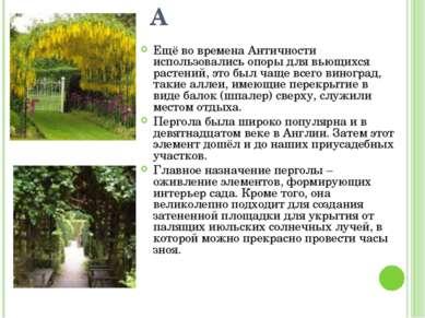 ПЕРГОЛА Ещё во времена Античности использовались опоры для вьющихся растений,...