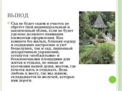 ВЫВОД Сад не будет садом и участок не обретет свой индивидуальный и законченн...