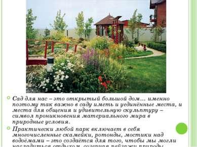Сад для нас – это открытый большой дом… именно поэтому так важно в саду иметь...