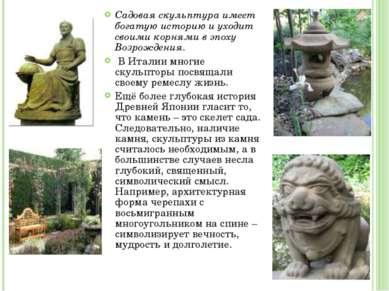 Садовая скульптура имеет богатую историю и уходит своими корнями в эпоху Возр...