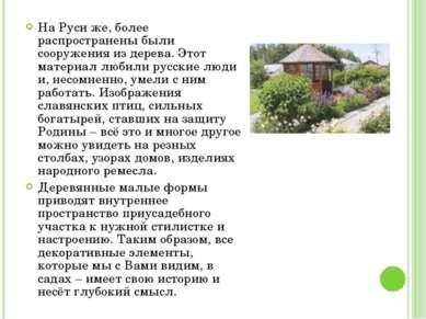 На Руси же, более распространены были сооружения из дерева. Этот материал люб...