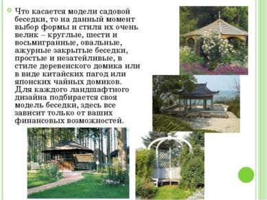 Что касается модели садовой беседки, то на данный момент выбор формы и стиля ...