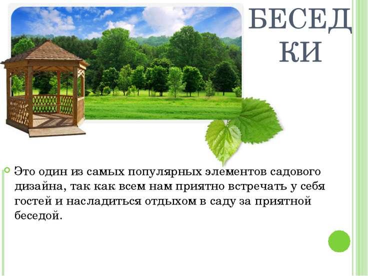 БЕСЕДКИ Это один из самых популярных элементов садового дизайна, так как всем...