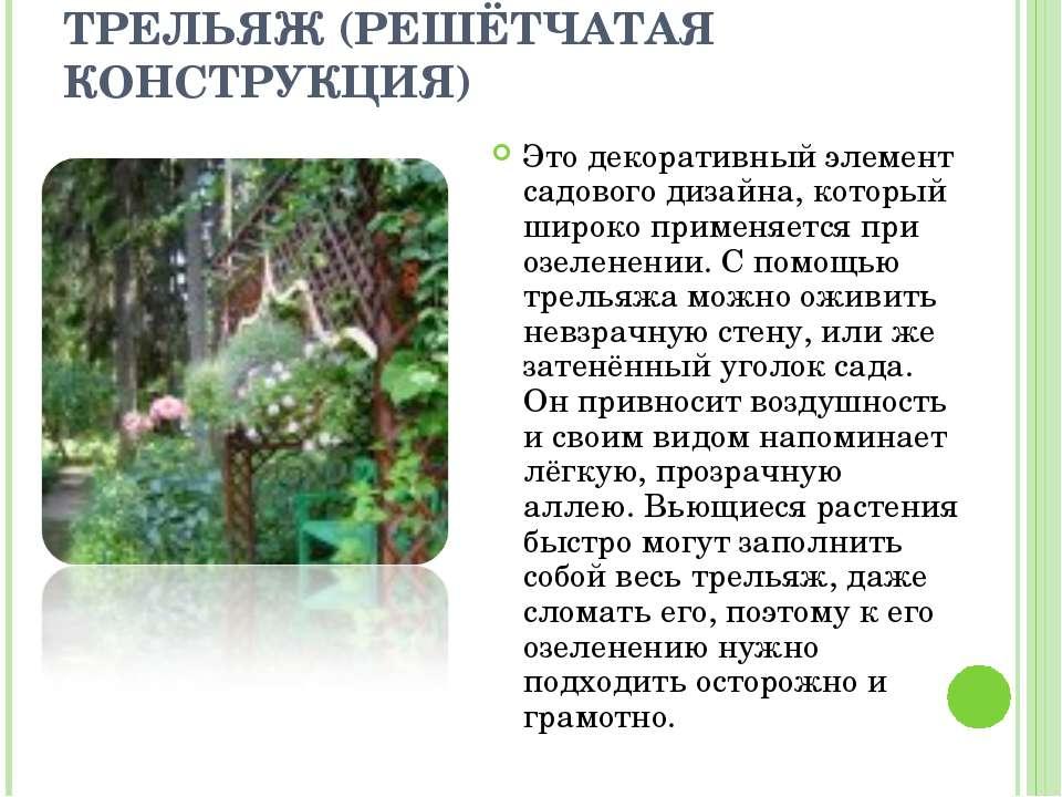 ТРЕЛЬЯЖ (РЕШЁТЧАТАЯ КОНСТРУКЦИЯ) Это декоративный элемент садового дизайна, к...