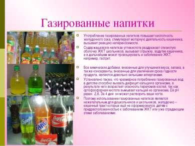 Газированные напитки Употребление газированных напитков повышает кислотность ...