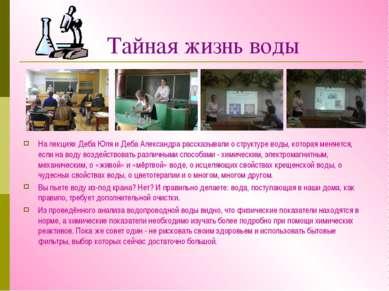 Тайная жизнь воды На лекциях Деба Юля и Деба Александра рассказывали о структ...