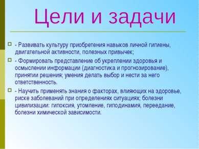 - Развивать культуру приобретения навыков личной гигиены, двигательной активн...