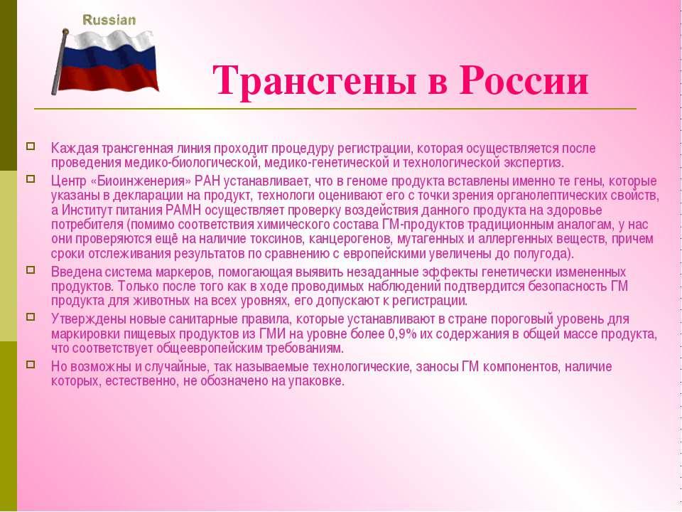 Трансгены в России Каждая трансгенная линия проходит процедуру регистрации, к...