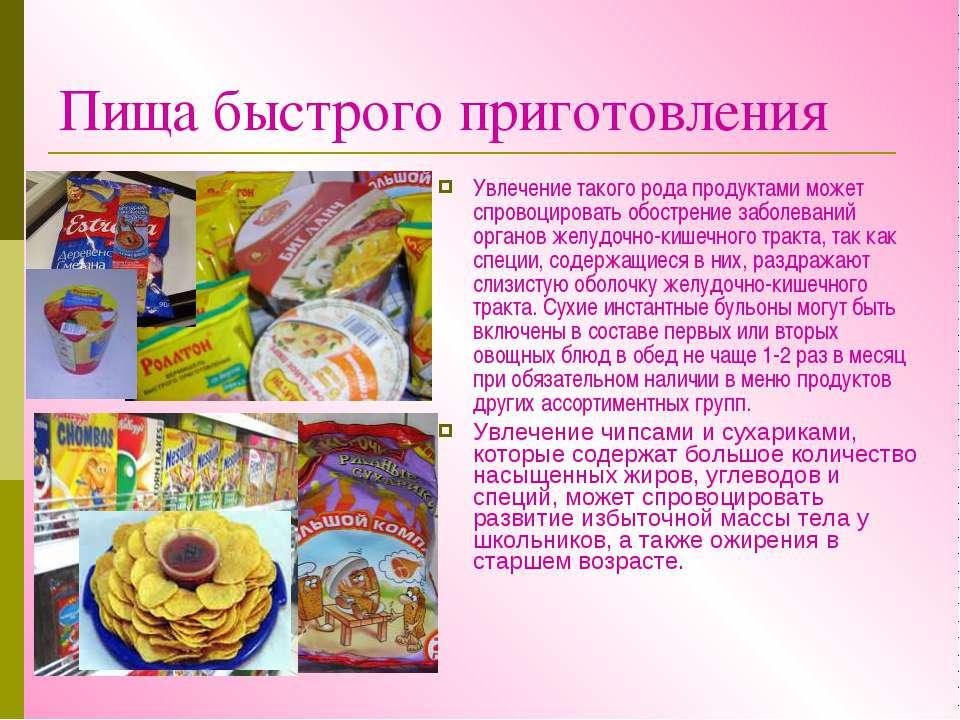 Пища быстрого приготовления Увлечение такого рода продуктами может спровоциро...