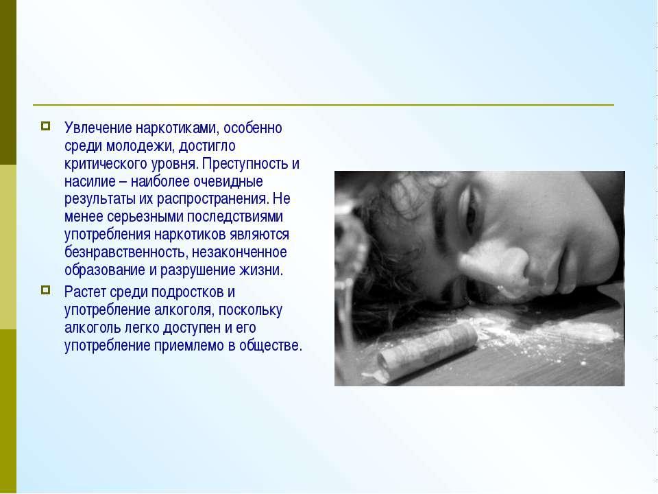 Увлечение наркотиками, особенно среди молодежи, достигло критического уровня....