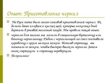 Опыт: Приготовление чернил На Руси тоже было много способов приготовления чер...