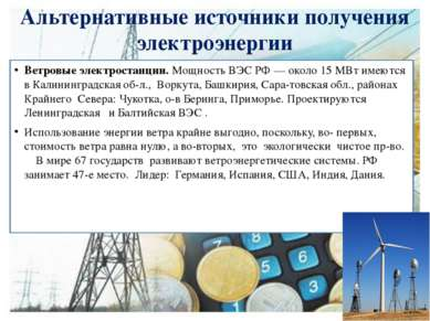 Альтернативные источники получения электроэнергии Ветровые электростанции. Мо...