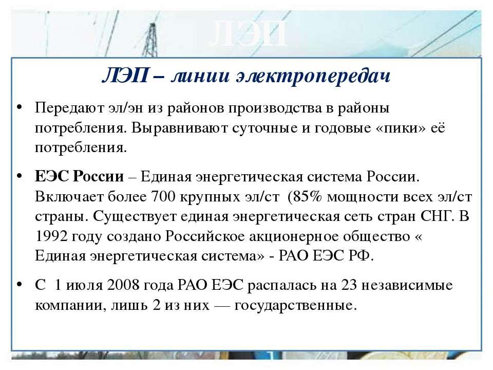 ЛЭП ЛЭП – линии электропередач Передают эл/эн из районов производства в район...