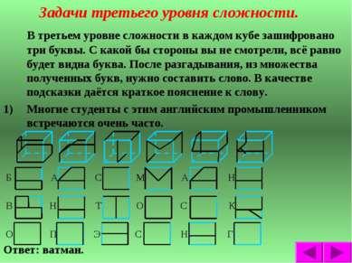 Задачи третьего уровня сложности. В третьем уровне сложности в каждом кубе за...