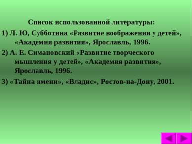 Список использованной литературы: 1) Л. Ю, Субботина «Развитие воображения у ...