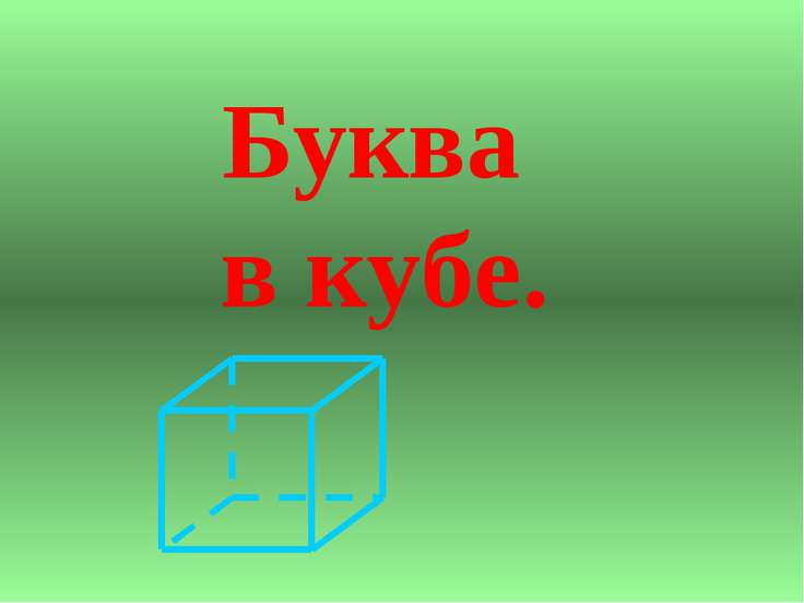 Буква в кубе.