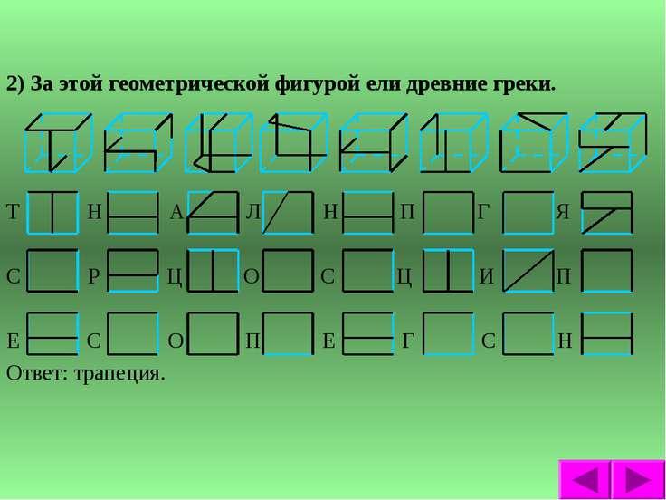 2) За этой геометрической фигурой ели древние греки. Т Н А Л Н П Г Я С Р Ц О ...