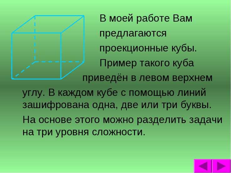 В моей работе Вам предлагаются проекционные кубы. Пример такого куба приведён...