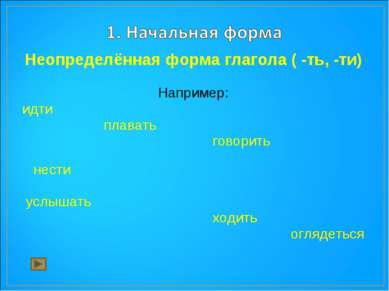 Неопределённая форма глагола ( -ть, -ти) Например: идти плавать говорить нест...