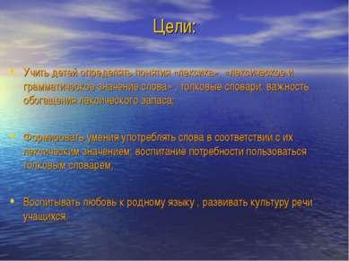 Цели: Учить детей определять понятия «лексика», «лексическое и грамматическое...