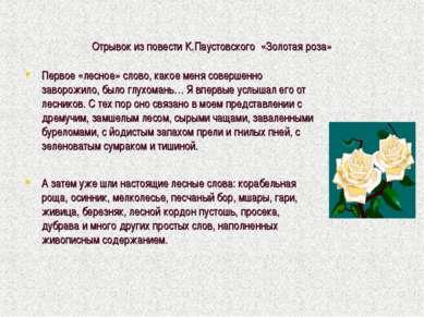 Отрывок из повести К.Паустовского «Золотая роза» Первое «лесное» слово, какое...