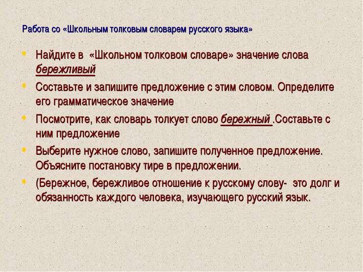 Работа со «Школьным толковым словарем русского языка» Найдите в «Школьном тол...